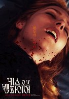 Kiss of the Damned - South Korean Movie Poster (xs thumbnail)