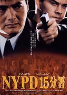 The Corruptor - Japanese Movie Poster (xs thumbnail)