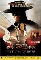 The Legend of Zorro - Chinese Movie Poster (xs thumbnail)