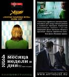 4 luni, 3 saptamini si 2 zile - Russian Movie Poster (xs thumbnail)