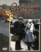 Osenniy marafon - Russian Movie Cover (xs thumbnail)