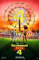 Toy Story 4 - Kazakh Movie Poster (xs thumbnail)