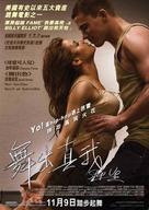Step Up - Taiwanese Movie Poster (xs thumbnail)