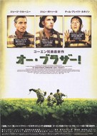 O Brother, Where Art Thou? - Japanese Movie Poster (xs thumbnail)