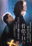 Betrayed - Japanese Movie Poster (xs thumbnail)