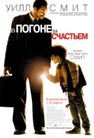 The Pursuit of Happyness - Russian Movie Poster (xs thumbnail)