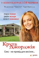 Georgia Rule - Ukrainian Movie Poster (xs thumbnail)