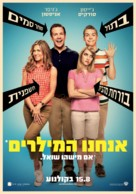 We're the Millers - Israeli Movie Poster (xs thumbnail)