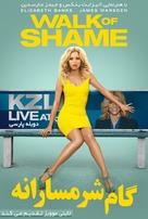 Walk of Shame - Saudi Arabian Movie Poster (xs thumbnail)