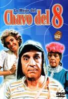 """El chavo del ocho"" - Mexican DVD movie cover (xs thumbnail)"