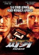 Ticker - South Korean Movie Poster (xs thumbnail)