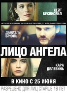The Face of an Angel - Russian Movie Poster (xs thumbnail)