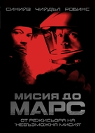 Mission To Mars - Bulgarian DVD movie cover (xs thumbnail)