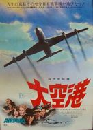 Airport - Japanese Movie Poster (xs thumbnail)