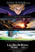 Hauru no ugoku shiro - Vietnamese Movie Poster (xs thumbnail)