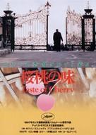 Ta'm e guilass - Japanese Movie Poster (xs thumbnail)
