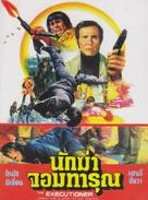 Milano odia: la polizia non può sparare - Thai Movie Poster (xs thumbnail)