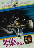 Time After Time - Japanese Movie Poster (xs thumbnail)