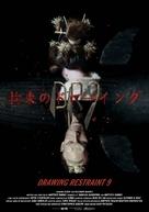 Drawing Restraint 9 - German Movie Poster (xs thumbnail)