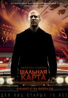 Wild Card - Russian Movie Poster (xs thumbnail)