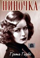 Ninotchka - Russian DVD cover (xs thumbnail)