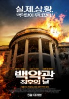 Olympus Has Fallen - South Korean Movie Poster (xs thumbnail)