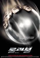 Rollerball - South Korean Movie Poster (xs thumbnail)
