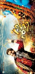 Shakti - Indian Movie Poster (xs thumbnail)