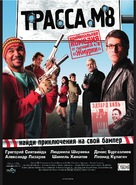 Trassa M8 - Russian Movie Poster (xs thumbnail)