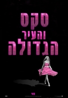 Sex and the City - Israeli poster (xs thumbnail)