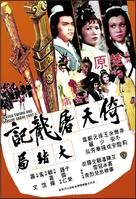 Yi tian tu long ji da jie ju - Hong Kong Movie Poster (xs thumbnail)