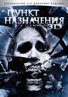 The Final Destination - Russian DVD movie cover (xs thumbnail)