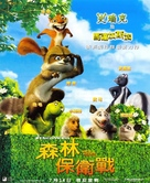 Over The Hedge - Taiwanese Movie Poster (xs thumbnail)