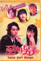 """Hana yori dango"" - Thai DVD movie cover (xs thumbnail)"