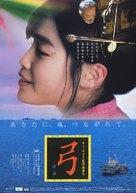 Hwal - Japanese poster (xs thumbnail)