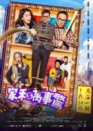 A Home with a View - IMDb - Hong Kong Movie Poster (xs thumbnail)