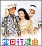 """Kamata kôshinkyoku"" - Japanese Movie Cover (xs thumbnail)"