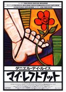 My Left Foot - Japanese Movie Poster (xs thumbnail)