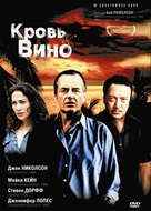 Blood and Wine - Russian DVD cover (xs thumbnail)