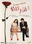 Everyday Is Valentine - Hong Kong Movie Cover (xs thumbnail)