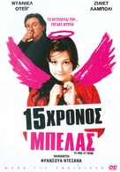 15 ans et demi - Greek Movie Cover (xs thumbnail)