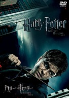 Harry Potter and the Deathly Hallows: Part I - Japanese DVD movie cover (xs thumbnail)