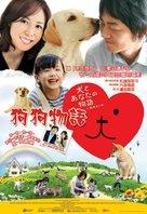 Inu to anata no monogatari: Inu no eiga - Hong Kong Movie Poster (xs thumbnail)