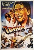 The Savage Innocents - Turkish Movie Poster (xs thumbnail)