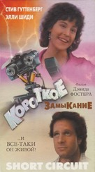 Short Circuit - Russian VHS movie cover (xs thumbnail)