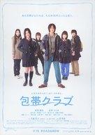 Hôtai Club - Japanese poster (xs thumbnail)