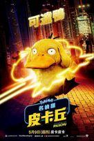 Pokémon: Detective Pikachu - Taiwanese Movie Poster (xs thumbnail)