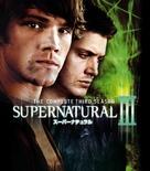 """Supernatural"" - Japanese Blu-Ray movie cover (xs thumbnail)"