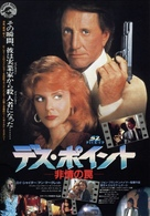 52 Pick-Up - Japanese Movie Poster (xs thumbnail)