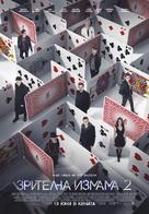 Now You See Me 2 - Bulgarian Movie Poster (xs thumbnail)